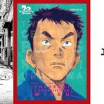 20th Century Boys #1 - recenzja mangi
